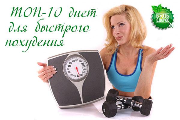 az étrend, hogy gyorsan lefogy